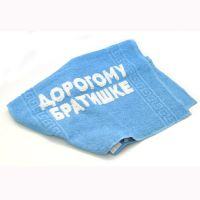 подарочное полотенце дорогому братишке