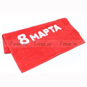 Подарочное полотенце 8 МАРТА в ассортименте